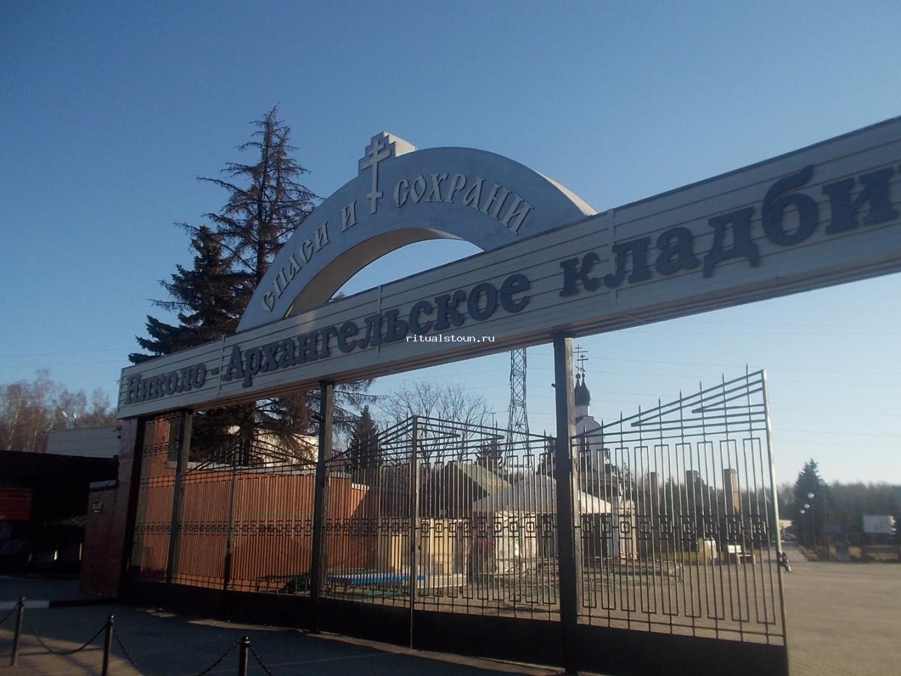 Архив николо архангельского кладбища памятники в вологде посвященные великой отечественной войне