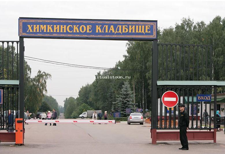 Химкинское кладбище как добраться мусульманские памятники цена Норильск