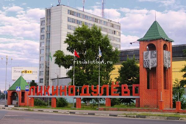 Памятник с крестом Ликино-Дулево Эконом памятник горизонтальный Волна Зверево